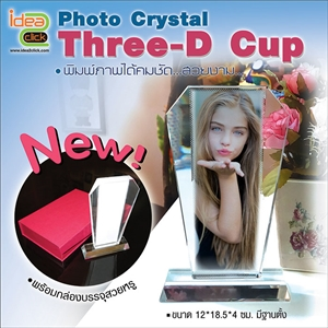 [Crystal-15] Photo Crystal ทรง Three-D Cup